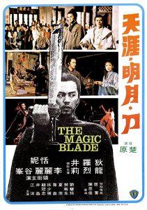 ดูหนัง The Magic Blade (Tien ya ming yue dao) (1976) จอมดาบเจ้ายุทธจักร