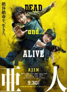 ดูหนัง Ajin (2017) อาจิน ฅนไม่รู้จักตาย