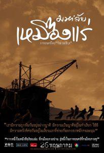 ดูหนัง มหาลัย เหมืองแร่ The Tin Mine (2005)