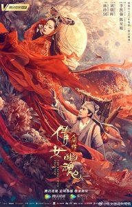 ดูหนัง The Enchanting Phantom (Chinese Ghost Story: Human Love) (2020) โปเยโปโลเย [พากย์ไทย]