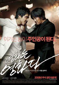 ดูหนัง Rough Cut (2008) คู่เดือด เลือดบ้า