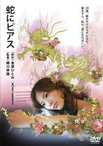 ดูหนัง Snakes and Earrings (Hebi ni piasu) (2008) แด่ความรักด้วยความเจ็บปวด