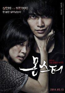 ดูหนัง Monster (Mon-seu-teo) (2014)