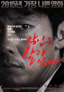 ดูหนัง Villain Is Alive (2015) หักเหลี่ยมแค้น