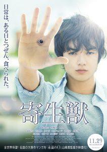 ดูหนัง Parasyte Part 1 (Kiseijuu) (2014) ปรสิต เพื่อนรักเขมือบโลก