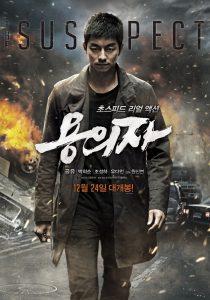 ดูหนัง The Suspect (2013) แผนลวงปล้น กลซ้อนเกม [ซับไทย]