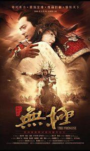 ดูหนัง The Promise (Wu ji) (2005) คนม้าบิน