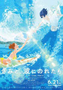 ดูหนัง Ride Your Wave (Kimi to nami ni noretara) (2019) คำสัญญา ปาฎิหารย์รัก 2 โลก