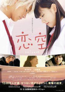 ดูหนัง Sky Of Love (Koizora) (2007) รักเรานิรันดร