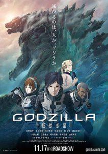 ดูหนัง Godzilla1: Monster Planet (2017) ก็อตซิล่า ดาวเคราะห์ของสัตว์ประหลาด