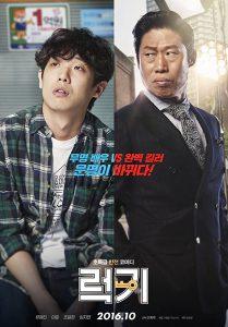 ดูหนัง Luck-Key (Leokki) (2016)