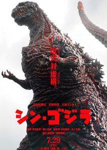 ดูหนัง Shin Gojira (2016) ก็อดซิลล่า