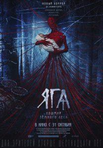 ดูหนัง Baba Yaga: Terror of the Dark Forest (2020) จ้างผีมาเลี้ยงเด็ก [พากย์ไทยโรง]