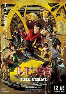 ดูหนัง Lupin 3: The First (2019) ลูแปงที่ 3 ฉกมหาสมบัติไดอารี่