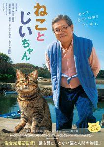 ดูหนัง The Island of Cats (Neko to jiichan) (2019) แมวเหมียวกับคุณลุง