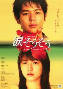 ดูหนัง Nada Sou Sou Tears for you (Nada sô sô) (2006) รักแรก รักเดียว รักเธอ