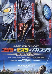 ดูหนัง Godzilla: Tokyo S.O.S. (2003) ก็อดซิลลา ศึกสุดยอดจอมอสูร