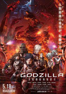 ดูหนัง Godzilla2: City on the Edge of Battle (2018) ก็อดซิลล่า สงครามใกล้ปะทุ