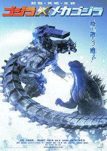 ดูหนัง Godzilla Against MechaGodzilla (Gojira X Mekagojira) (2002) ก็อดซิลลา สงครามโค่นจอมอสูร