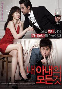 ดูหนัง All About My (Wife Nae anaeui modeun geot) (2012) แผนลับสลัดเมียเลิฟ
