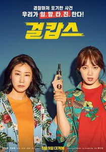 ดูหนัง Miss and Mrs. Cops (Geolkapseu) (2019)