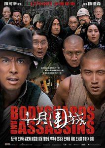 ดูหนัง Bodyguard and Assassins (2009) 5 พยัคฆ์พิทักษ์ซุนยัดเซ็น