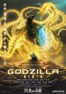 ดูหนัง Godzilla: The Planet Eater (2018) ก๊อดซิลล่า จอมเขมือบโลก