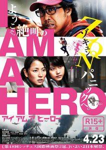 ดูหนัง I Am a Hero (2015) ข้าคือฮีโร่