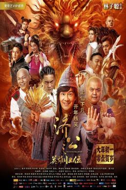 ดูหนัง The Incredible Monk (2018) จี้กงคนบ้าหลวงจีนบ๊องส์ ภาค 1