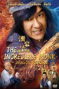 ดูหนัง The Incredible Monk 2: Dragon Return (2018) จี้กง คนบ้าหลวงจีนบ๊องส์ ภาค 2