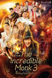 ดูหนัง The Incredible Monk 3 (2019) จี้กง คนบ้าหลวงจีนบ๊องส์ ภาค 3