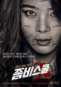 ดูหนัง Zombie School (Jombiseukul) (2014) โรงเรียนเดือด ซอมบี้ดุ