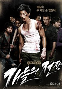 ดูหนัง All Bark No Bite (2012) สงครามคนเถื่อน [ซับไทย]