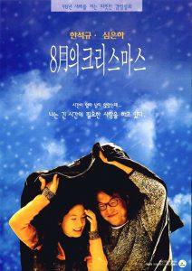 ดูหนัง Christmas in August (Palwolui Keuriseumaseu) (1998) ห่มรักเธอด้วยใจฉัน