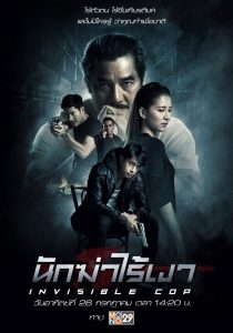 ดูหนัง นักฆ่าไร้เงา Invisible Cop (2020)