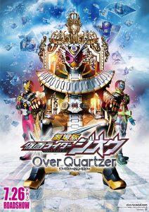 ดูหนัง Kamen Rider Zi-O: Over Quartzer (2019) มาสค์ไรเดอร์จีโอ เดอะมูวี่