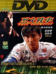 ดูหนัง Full Throttle (Lie huo zhan che) (1995) ยึดถนน..เก็บใจไว้ให้เธอ