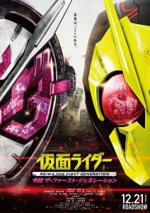 ดูหนัง Kamen Rider Reiwa: The First Generation (2019) [พากย์ไทยโรง]