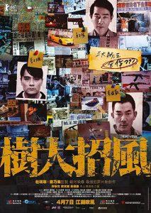 ดูหนัง Trivisa (Chu dai chiu fung) (2016) จับตาย! ปล้นระห่ำเมือง