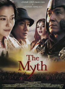ดูหนัง The Myth (San wa) (2005) ดาบทะลุฟ้า ฟัดทะลุเวลา [ซับไทย]