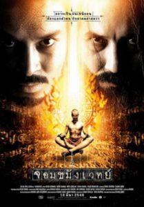 ดูหนัง จอมขมังเวทย์ 1 (2005) Necromancer 1