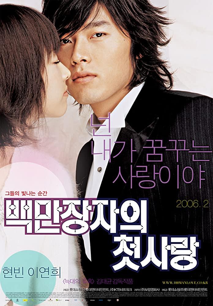 ดูหนัง A Millionaire's First Love (2006) รักสุดท้ายของนายไฮโซ