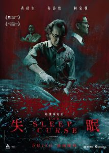 ดูหนัง The Sleep Curse (Shi mian) (2017)