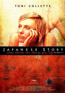 ดูหนัง Japanese Story (2003) เรื่องรักในคืนเหงา