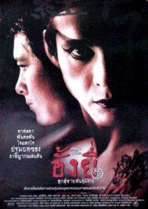 ดูหนัง อั้งยี่ ลูกผู้ชายพันธุ์มังกร Ang Yee (2000)