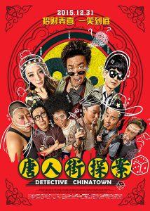 ดูหนัง Detective Chinatown (2015) แก๊งม่วนป่วนเยาวราช