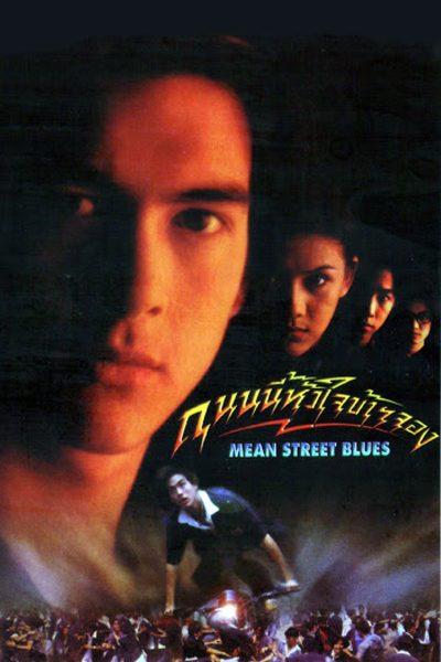 ดูหนัง ถนนนี้หัวใจข้าจอง Mean Street Blue (1997)