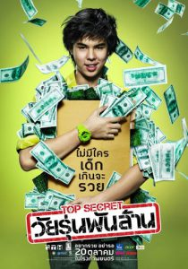 ดูหนัง Top Secret วัยรุ่นพันล้าน (2011)