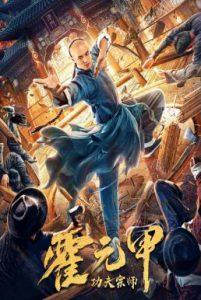 ดูหนัง Fearless Kungfu King (2020) [ซับไทย]