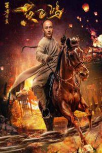 ดูหนัง Return of Wong Fei Hung (2017) [ซับไทย]